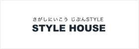 さがしにいこう じぶんSTYLE STYLE HOUSE