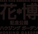 花博記念公園 ハウジング ガーデン HANA HAKU MEMORIAL PARK HOUSING GARDEN